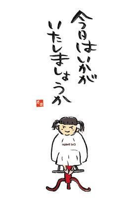いかがいたしましょうか 漢字